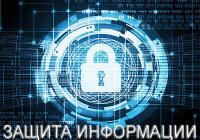 Какие существуют программные и аппаратные способы защиты информации?