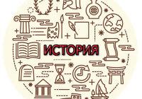 Зачем нужна история? Зачем изучать историю?