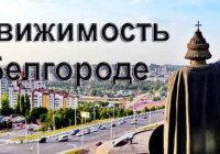 Почему в Белгороде массово продают частные дома?