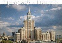 """Самый высокий небоскреб в России """"Триумф-Палас"""" 264 м"""