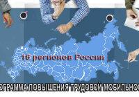 Куда уехать жить в деревню в России, где дают жилье и работу?