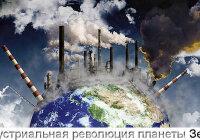 Согласны ли вы с тем, что индустриальная революция создала новые проблемы для человека?
