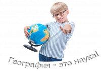Зачем нужно изучать географию?