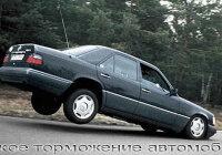Какие превращения кинетической энергии происходят при торможении автомобиля?