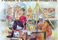 Какое положение занимали ученые в арабском обществе?