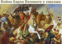 Каковы были основные военные противники империи Карла Великого, Византийской империи при Юстиниане, арабского халифата при Харуне ар-Рашиде?