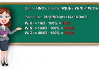 Вычислите массовые доли элементов в азотной кислоте HNO3