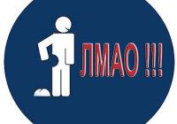 Что значит ЛМАО?