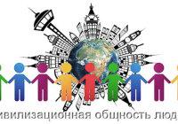 Чем одна цивилизационная общность людей отличается от другой?
