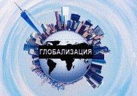Что способствовало глобализации в различных сферах общества?