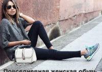 Лучшие бренды кроссовок для женщин
