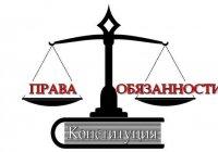 Как связаны права и обязанности гражданина?