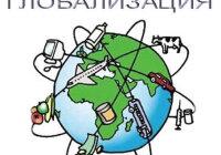 Способствует ли процесс глобализации решению общемировых проблем? Ответ обоснуйте
