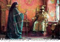 Какую роль играла религия в укреплении королевской власти?