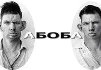 Что значит АБОБА? Что такое ABOBA?