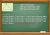 Найдите периметр треугольника КМР, если длина стороны КМ равна 5 см 8 мм