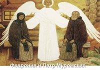 Какими чувствами пронизаны поступки главных героев Петра и Февронии, кратко
