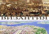 Какие науки развивались в Византии особенно успешно?