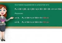 В треугольнике одна сторона 36 см, другая на 4 см меньше, а третья на х см больше первой стороны