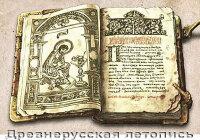Древнерусский исторический письменный источник