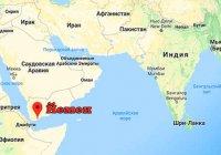 Государство на юге Аравийского полуострова 5 букв