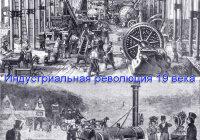Какие явления вы можете отнести к достижениям индустриальной революции?