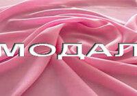 Из чего состоит ткань «Модал»?