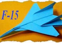 Как из бумаги сделать американский самолет истребитель Ф-15 (F-15)?