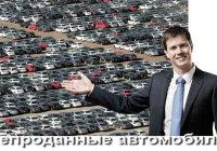 Где хранятся непроданные автомобили в России и как их купить?