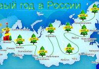 Как на территории России можно встретить дважды Новый год?