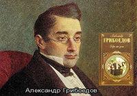 """Смысл названия комедии """"Горе от ума"""" Грибоедова А.С."""
