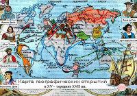 Как с помощью географической карты можно изучать историю открытий?