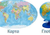 В чем сходство глобуса и карты, и в чем различие между ними?