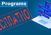 В чем состоит различие между лицензионными, условно бесплатными и бесплатными программами?