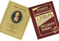 Какой лексический словарь вы хотели бы приобрести и почему?