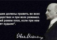 Лучшие должны править во всех государствах и при всех режимах