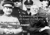Почему Рузвельта упрекали в том, что он строит в США социализм?