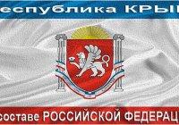 Кто признал Крым в составе России? Список стран