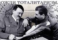 Чем характеризуется тоталитарный режим?
