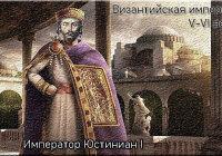 Можно ли считать Юстиниана выдающимся правителем?
