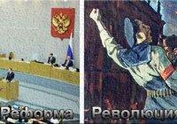 Каковы основные отличия реформ от революций? Обществознание