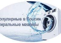 Какие стиральные машины собираются не в России?