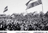 Выход Латвии из состава СССР (запрещенные КПСС фотографии событий)