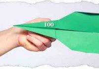 Как сделать самолет из бумаги который летает 100 метров?