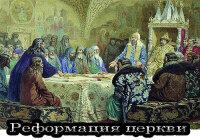 Укажите, каких целей в движении за реформу церкви добивались: князья, феодалы, горожане и крестьяне