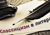 В чем своеобразие русского классицизма? Ответ дайте в виде тезисного плана