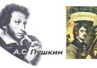 Какие обстоятельства заставили Владимира Дубровского стать разбойником?