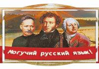 Зачем я изучаю русский язык?