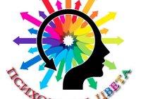 Цвет в психологии и его значение для человека