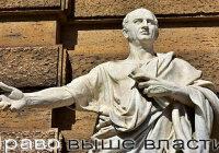 """Как ты понимаешь смысл суждения высказанного Цицероном: """"Право выше власти""""?"""